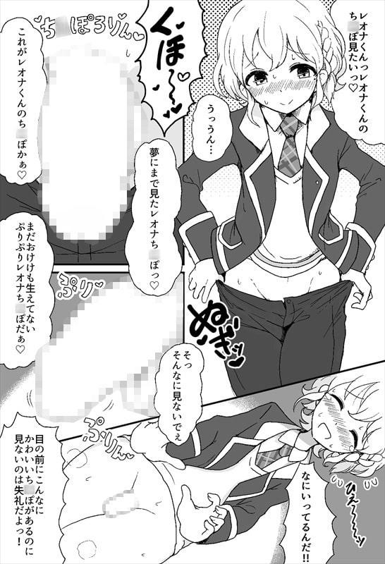 DLsite専売すきすきだいすきレ○ナくん1+2