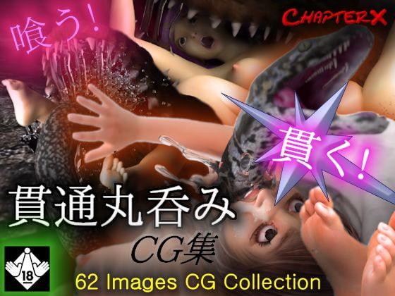 DLsite専売10%還元貫通丸呑みCG集