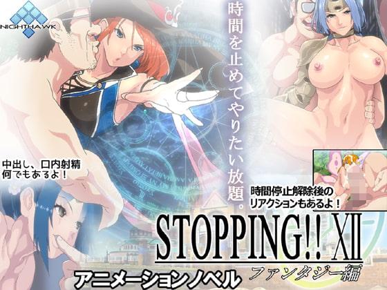 ストッピング!! 12 ファンタジー編パッケージ