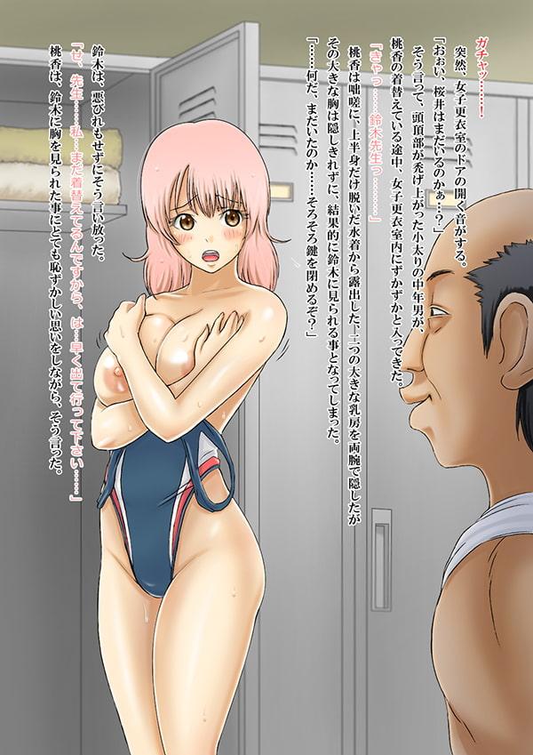 桜井桃香の、女子更衣室内でのある日の出来事。