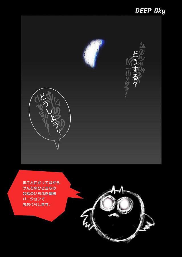 DEEP Sky 星人編episode12 【PREMIUM】