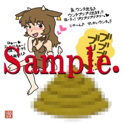 DLsite専売スカトロ画像集・けもの道編その12