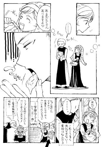 DLsite専売ひきこもり修道女と合コンとデストロイクッキング