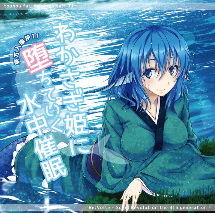 DLsite専売東方入眠抄11 わかさぎ姫に堕ちていく水中催眠
