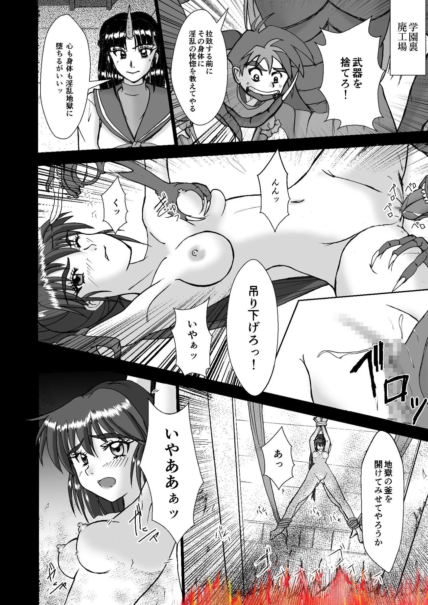 淫獣大聖戦 肆 零 姉妹肉牢編DL版
