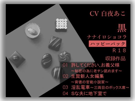 ナナイロ☆ハッピーパック【黒】