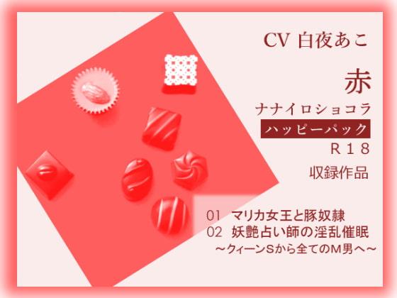 ナナイロ☆ハッピーパック【赤】