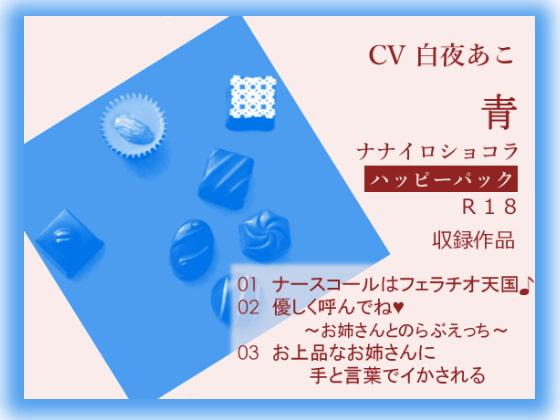 ナナイロ☆ハッピーパック【青】