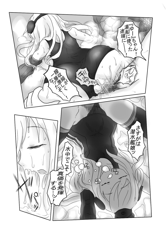 眠剤潜睡姦#3●U-511