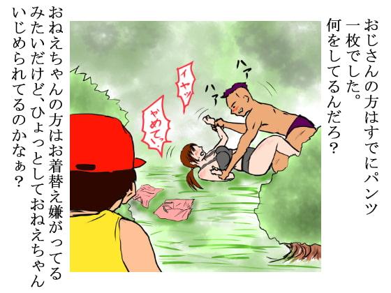 DLsite専売少年が目撃した強姦