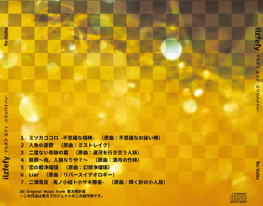 DLsite専売ilzfefy イルズフ エフィ -ニリツハイハン-