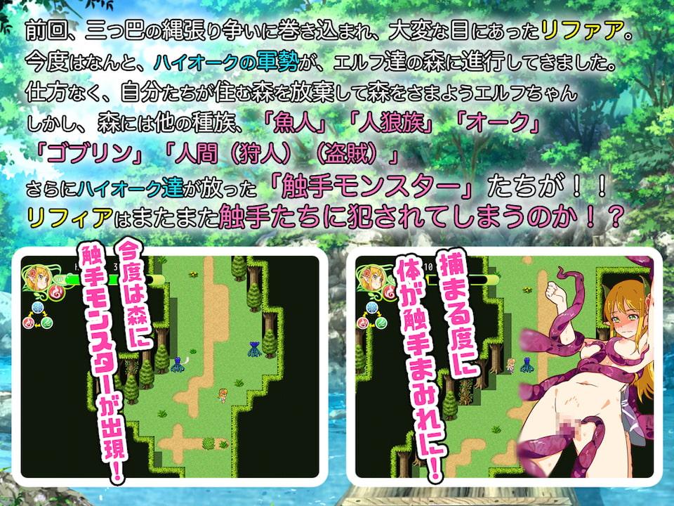 淫乱巨乳エルフと触手達の輪舞曲III Ver.1.0.1