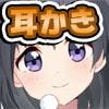 【耳かき】和らぎ所・寛ぎ屋2