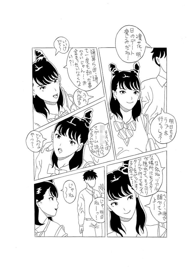 DLsite専売ボッキモンGO