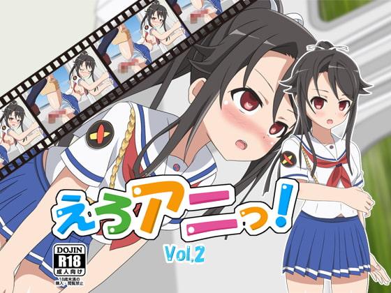 RJ181501 img main えろアニっ!Vol,2