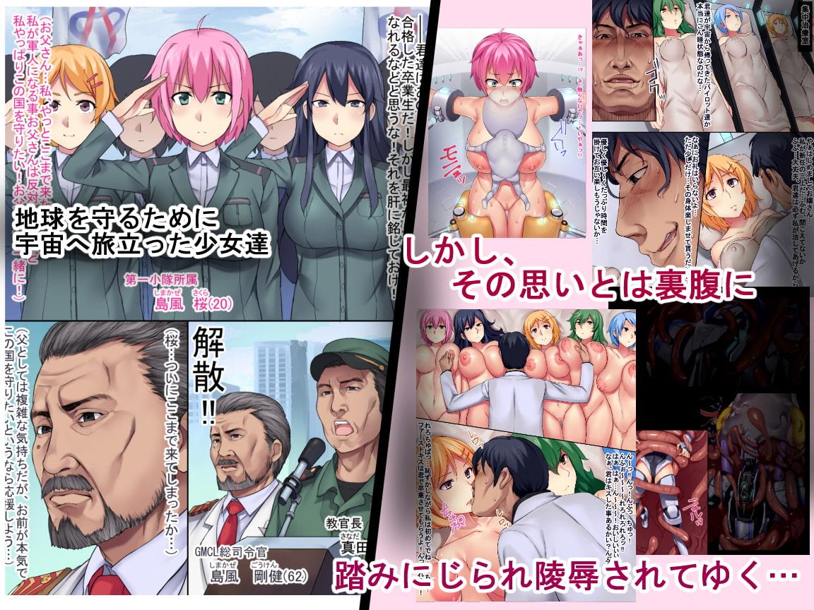 地球防衛軍〜触手vs異星人+陵辱の物語〜
