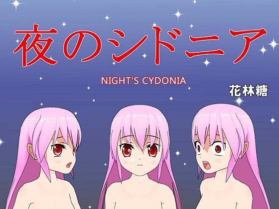 RJ181558 img main 夜のシドニア/NIGHT'S CYDONIA