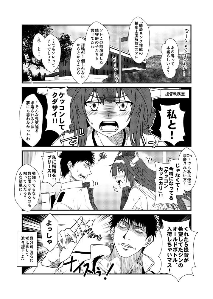 DLsite専売艦隊ジャーナルXI