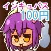 【百円】インキュバスにおそわれました1-中毒-