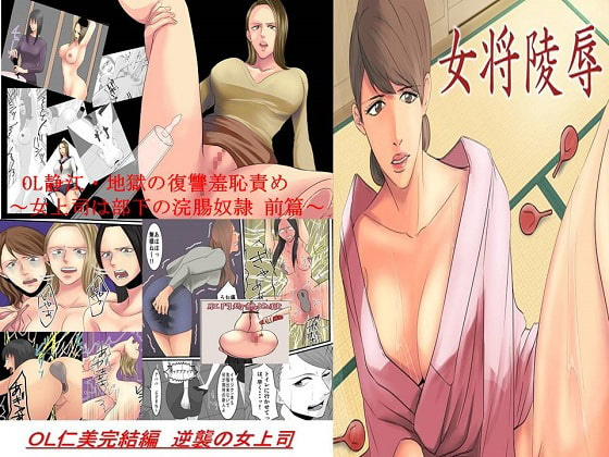 RJ181694 img main OL仁美・静江の完結版と女将凌辱 3作品セット