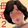 母に恋して#2「待ちわびた再会」