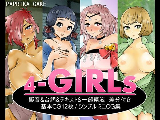 RJ181854 img main DLsite専売4 GIRLS