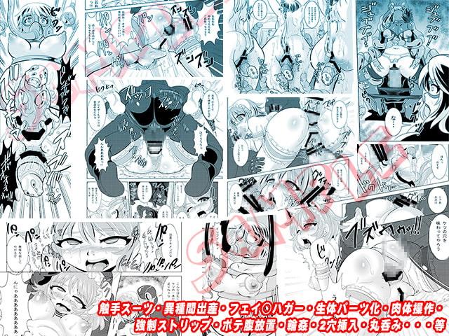 鉄刃少女ブレイザー 侵蝕兵器ノ罠&THE INFINITY・Wパック