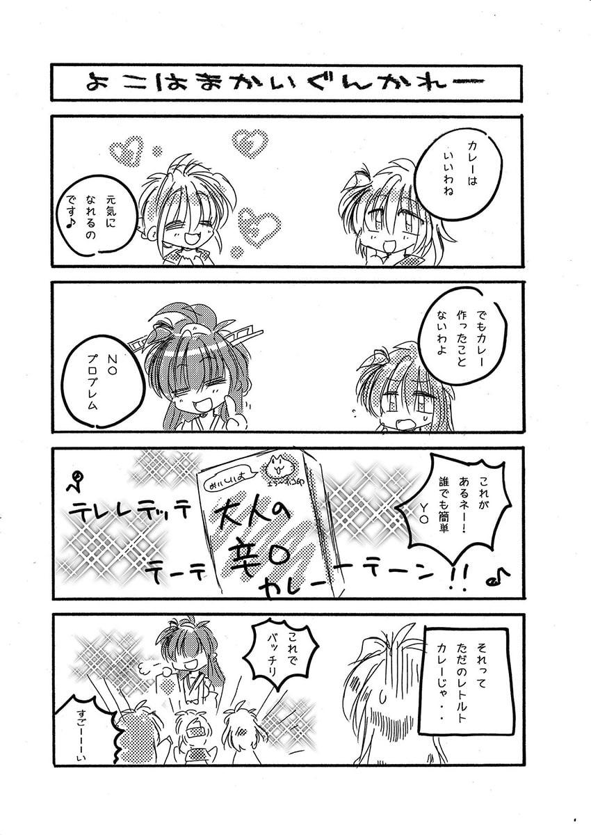 DLsite専売かん○れ