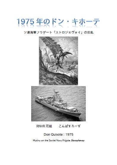 DLsite専売1975年のドン・キホーテ ソ連海軍フリゲート「ストロジェヴォイ」の反乱