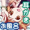 ミズ着~る【新型ダミーヘッド収録×お風呂耳かき】