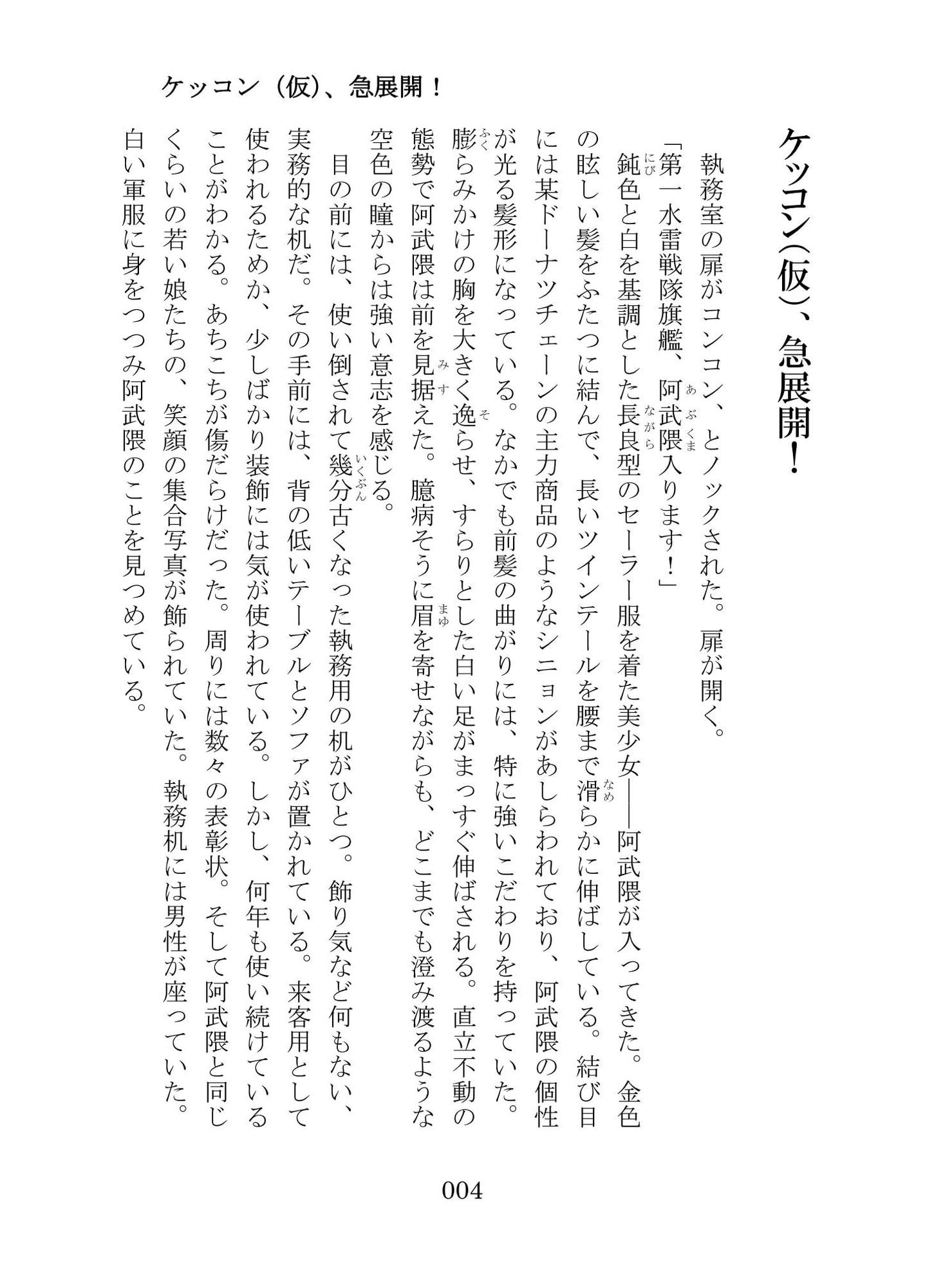 DLsite専売艦隊こらぷしょん-艦こら-阿武隈、悪堕ちします!