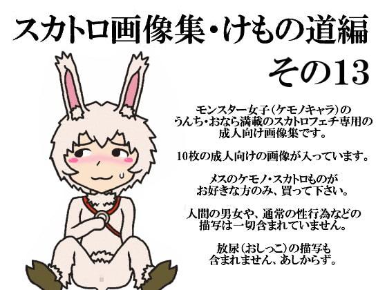 スカトロ画像集・けもの道編その13