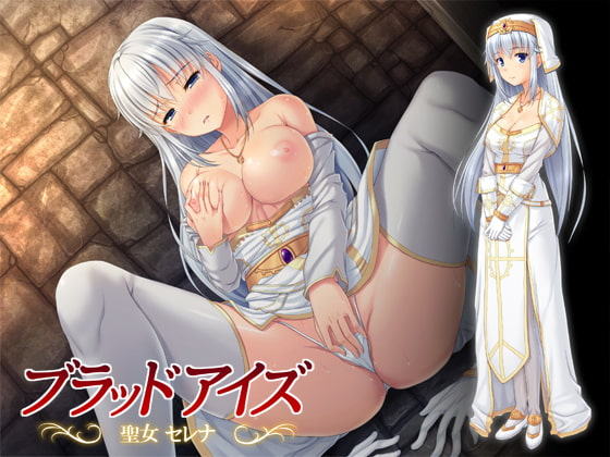 ブラッドアイズ~聖女セレナ~