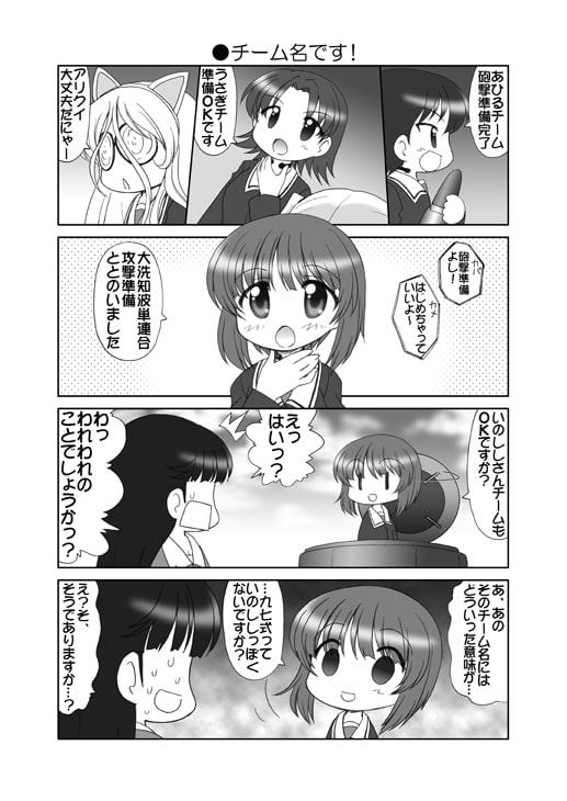 ぱんつ☆あほーDX3