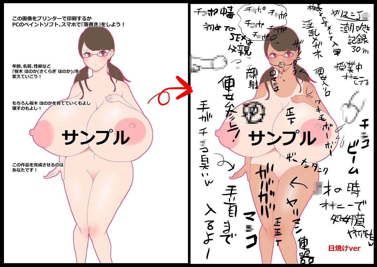 全裸ラクガキ ~桜木 ほのか~