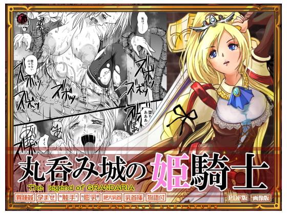 丸呑み城の姫騎士