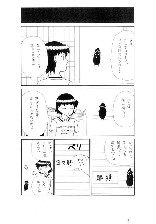 DLsite専売ココちゃんとキッチンの仲間たち 第二十夜