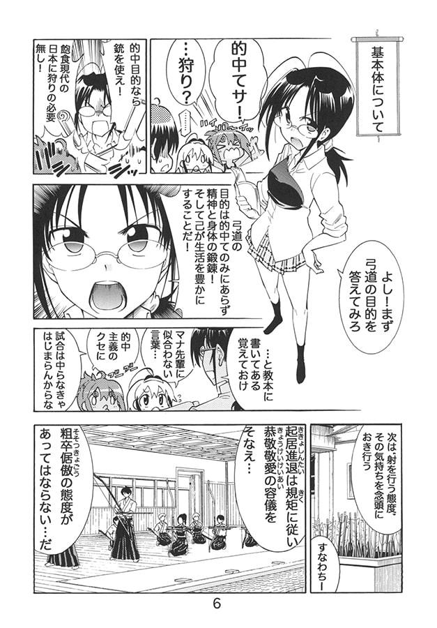 弓道研鑽録~審査筆記編~
