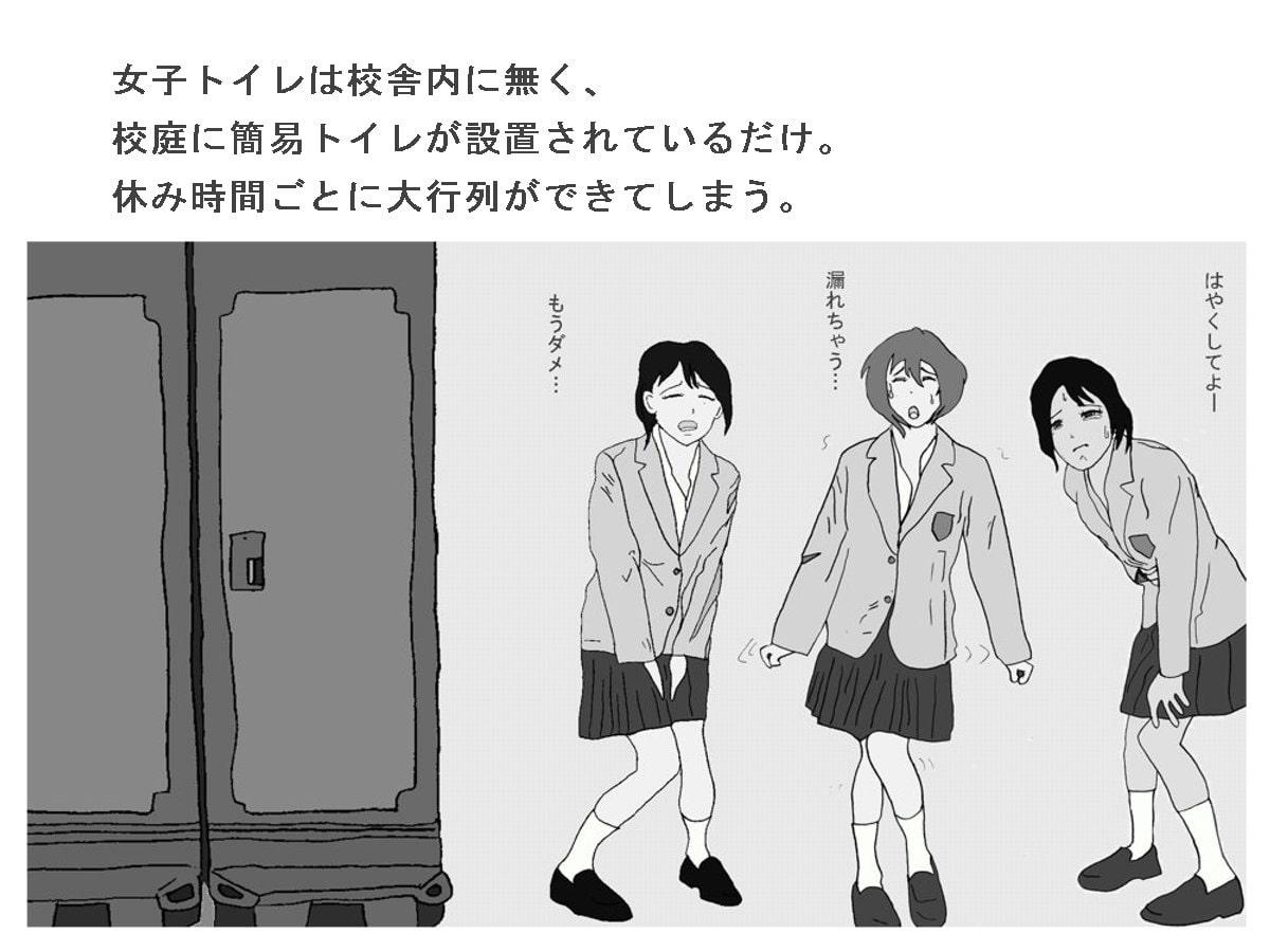 DLsite専売女子トイレ事情が悪すぎる学校