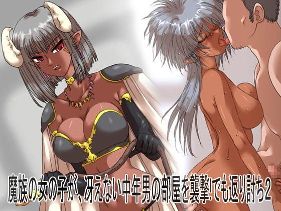 魔族の女の子が、冴えない中年男の部屋を襲撃!でも返り討ち2