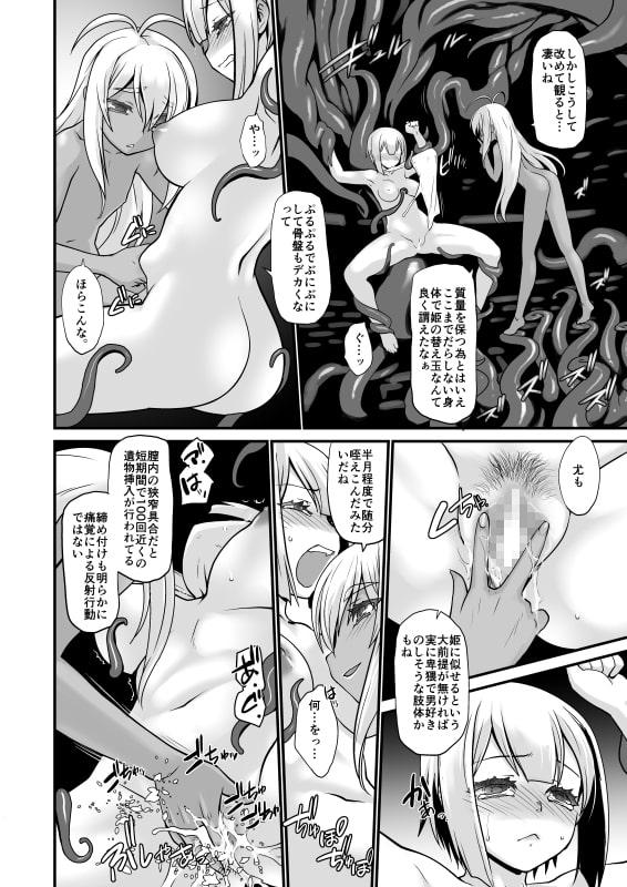 騎士団長辞任ス 女身変化に屈した騎士第3章