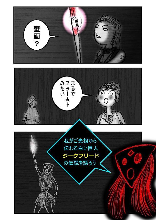 DEEP Sky 星人編episode13 【PREMIUM】