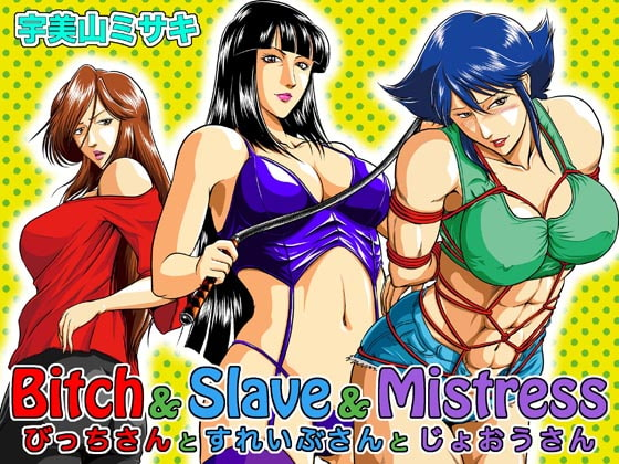 Bitch & Slave & Mistress