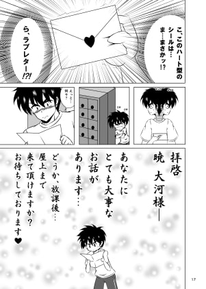 すくらばっ!2
