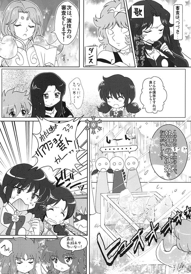 怒涛!アイドルオーディションの巻 VOL.2