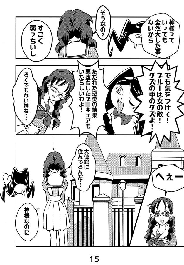 さもしい幼稚園創刊準備特別号