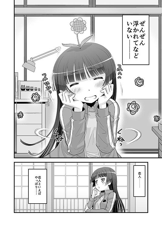 黒猫妄想!
