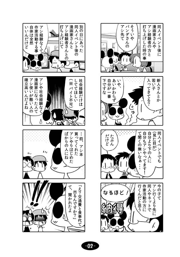 DLsite専売漫画アシのABC~2016年夏~