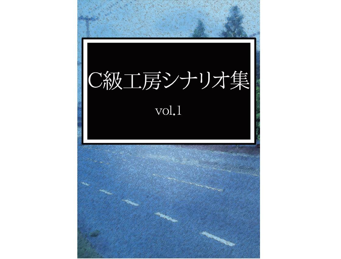 C級工房シナリオ集vol.1