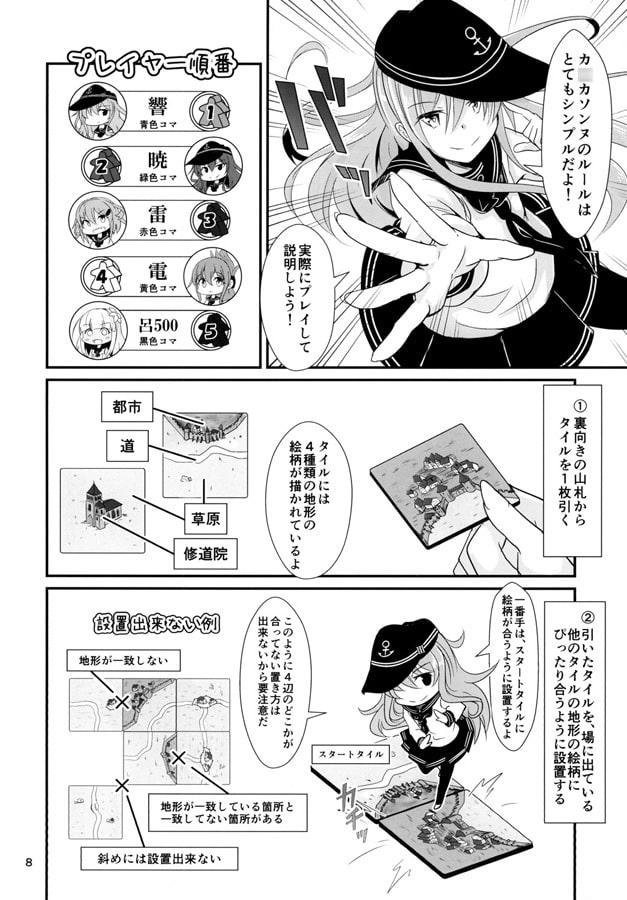 ゲームマスター響 カ○カソンヌ編
